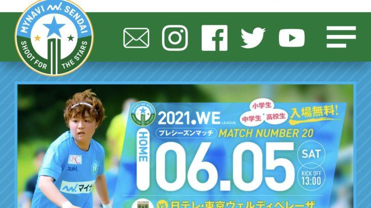 マイナビ仙台レディース 9月始動!
