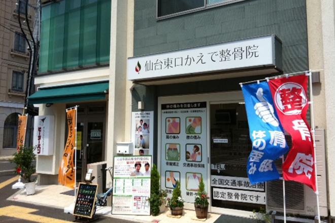 仙台東口かえで整骨院